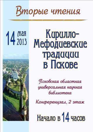 """Вторые чтения """"Кирилло-Мефодиевские традиции в Пскове"""""""